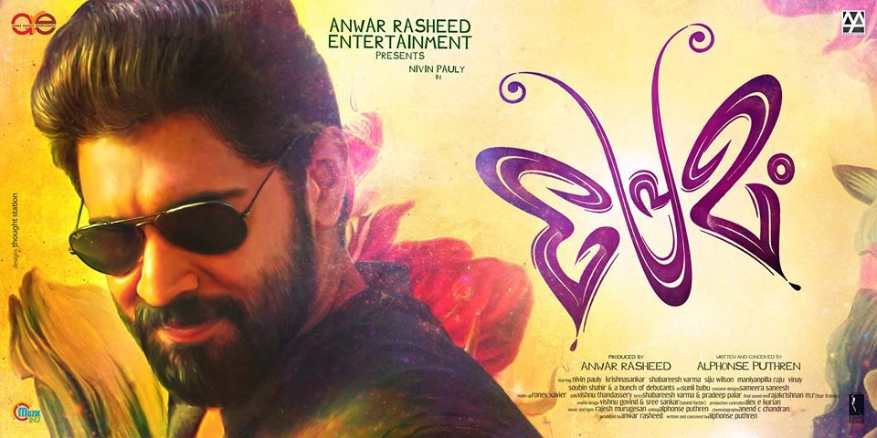 Premam Malayalam Movie Ringtones