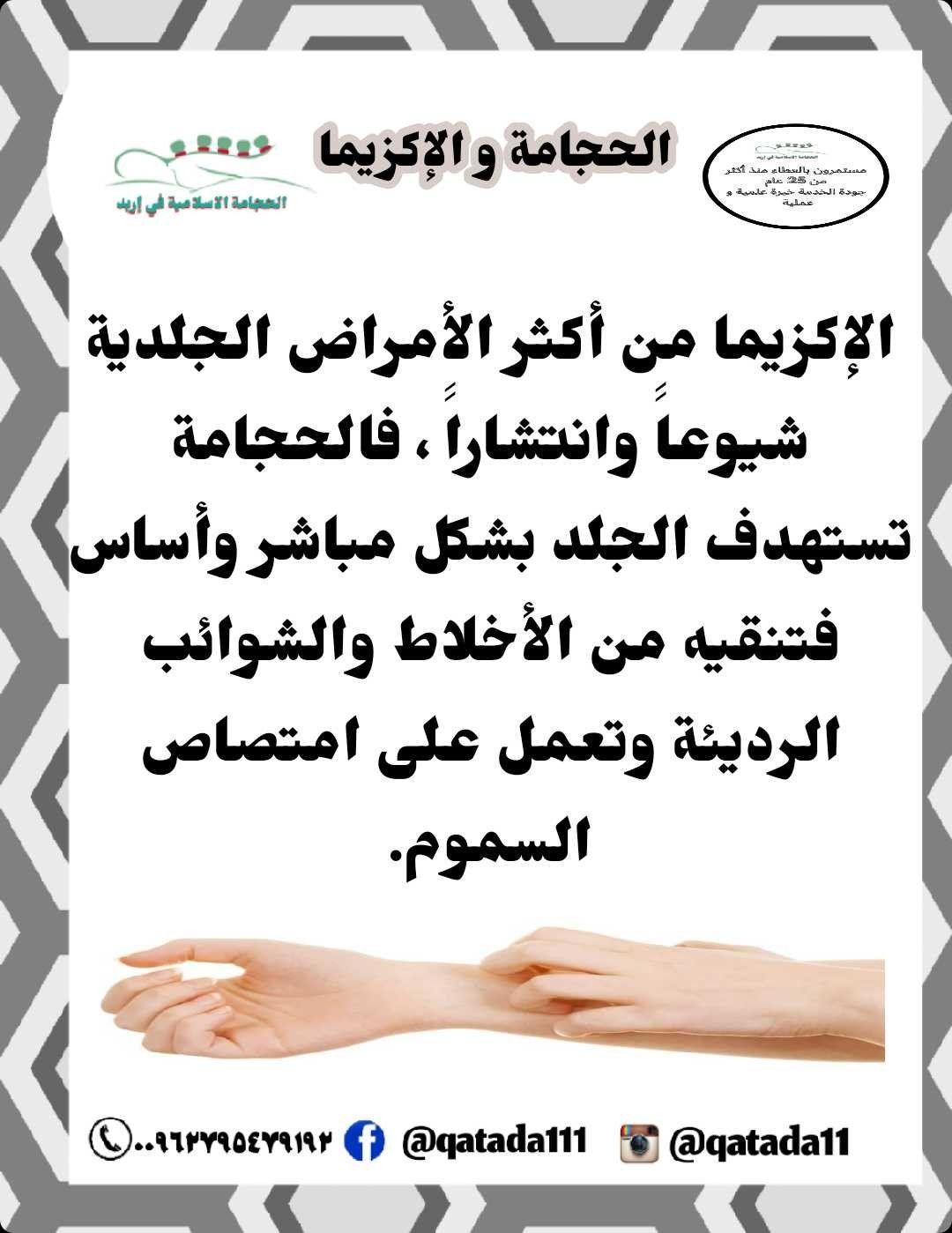 Pin By الحجامة الإسلامية On فوائد الحجامة