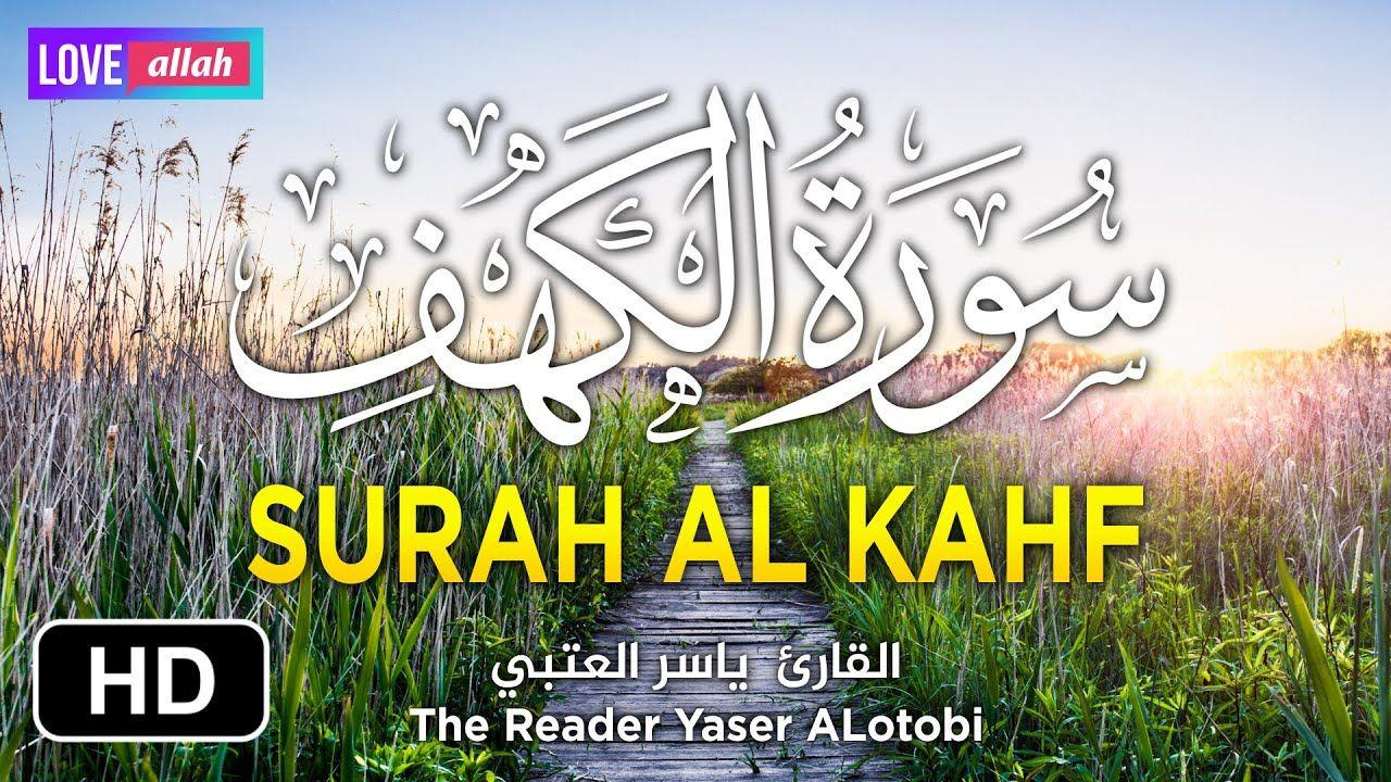 Surah Al Kahf سورة الكهف كاملة بصوت القارئ ياسر العتبي صوت يهز القلوب Surah Al Kahf Al Kahf Quran