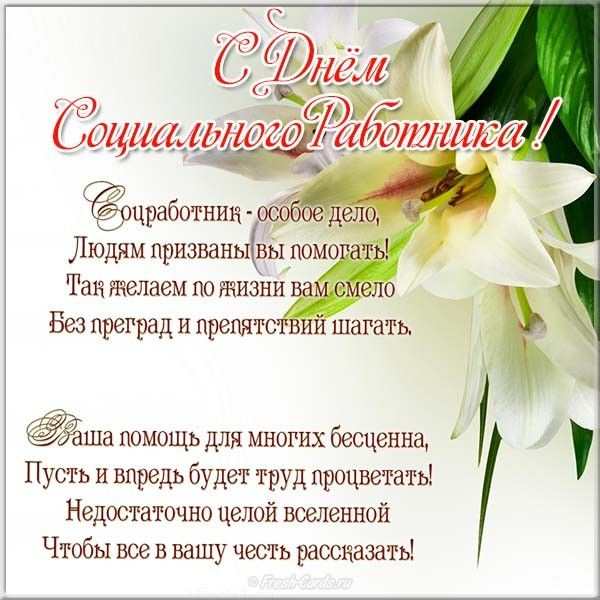 Поздравления для коллег с днем соцработника талышинская