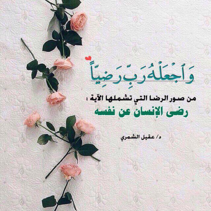 الكلمة الطيبة On Twitter Islamic Quotes Islamic Pictures Holy Quran