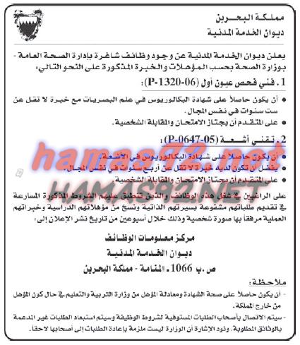 وظائف شاغرة فى البحرين وظائف ادارة الصحة العامة بوزارة الصحة Word Search Puzzle Words Blog Posts