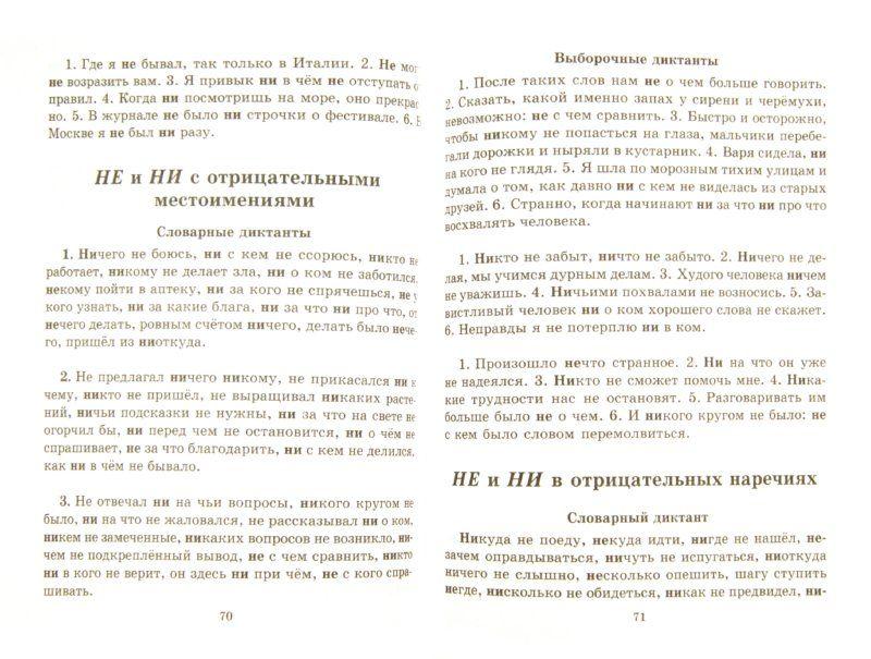 Диктант по русскому языку 4 класс зеленина
