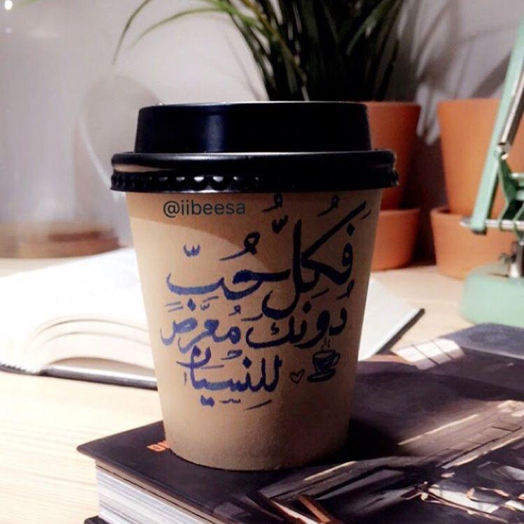 Pin By Afnan On Take A Break Paper Cup Mugs Glassware