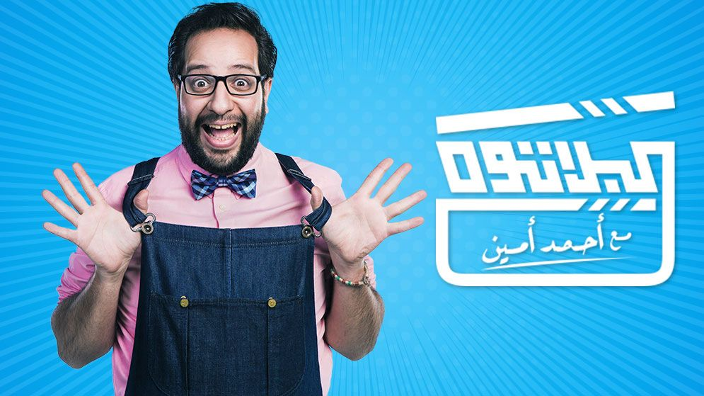 موعد وتوقيت عرض برنامج البلاتوه 2020 على قناة أبوظبي Pants Fashion Overalls