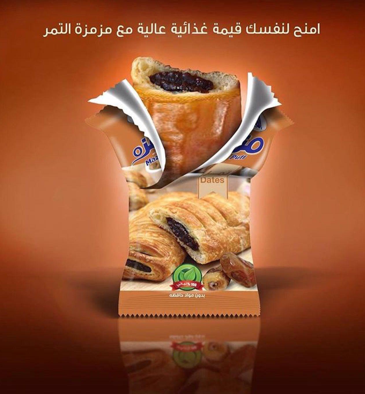 امنح لنفسك قيمة غذائية عالية مع مزمزة التمر Miniature Food Bakery Food