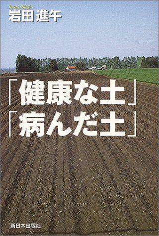 「健康な土」「病んだ土」 岩田 進午, http://www.amazon.co.jp/dp/4406030883/ref=cm_sw_r_pi_dp_s1ZGsb1WPE0S6