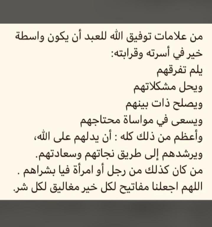 علامات توفيق الله للعبد Math Arabic Calligraphy Calligraphy