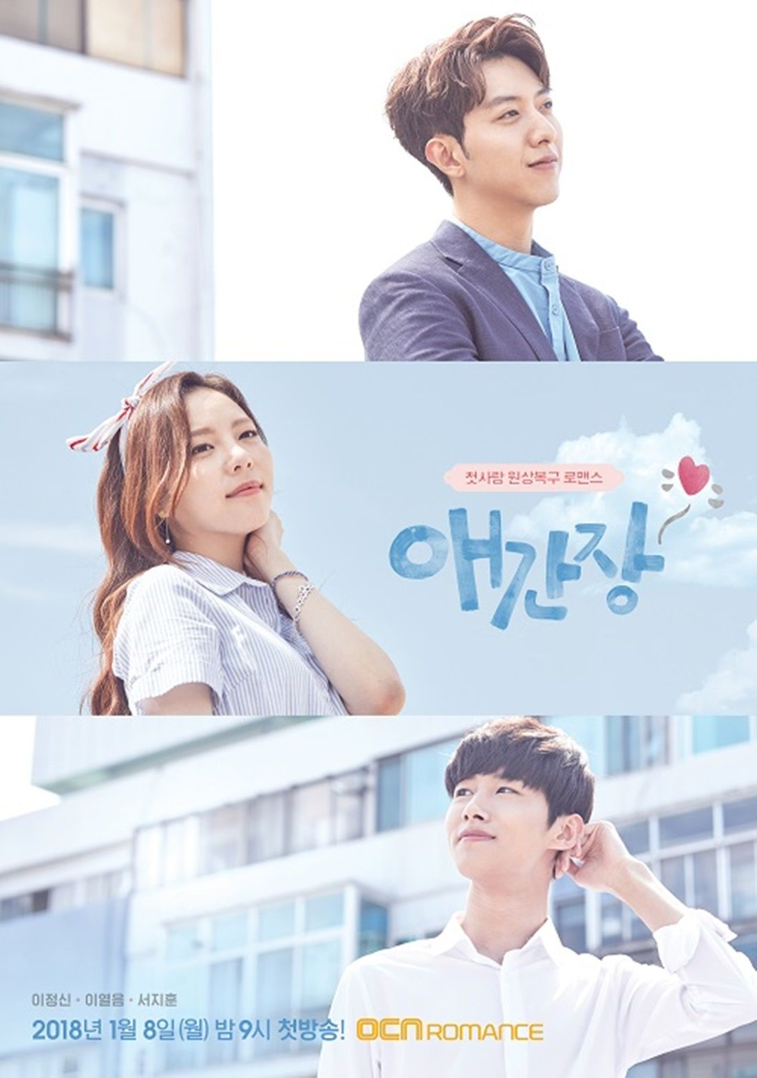 Longing Heart - 2018 Korean Mini Drama | 10 eps long, short