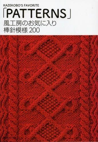 Kazekobo\'s Favorite Knit Patterns 200 - Japanese Knitting Pattern ...