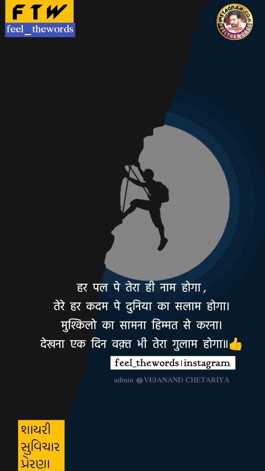 #hindiquotes #motivation #inspiration #motivational # ...