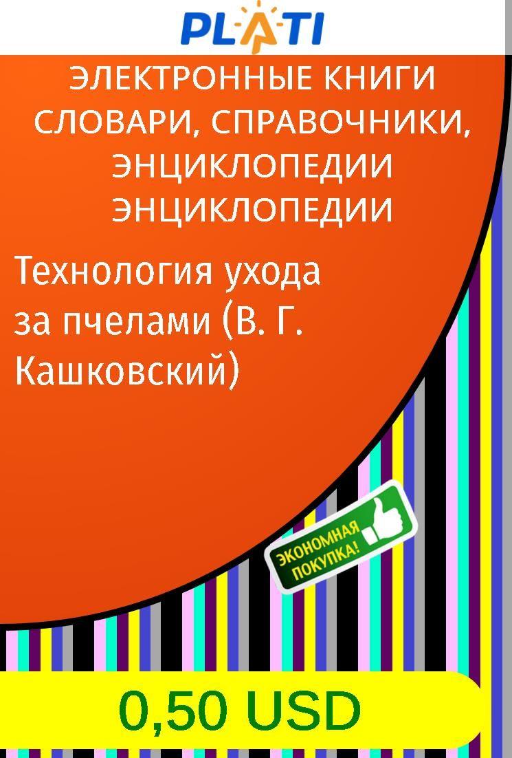 Скачать книгу кашковского