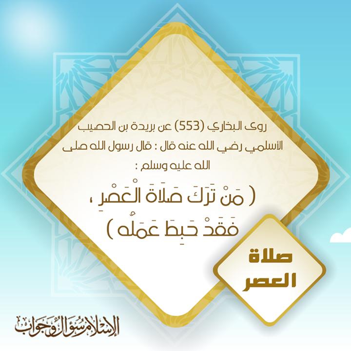 احذر يا مسلم من ترك صلاة العصر Islam Question And Answer Islam Prayers Novelty Sign
