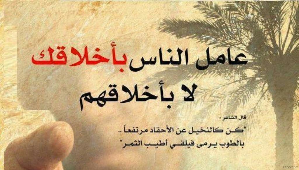 موضوع تعبير عن الاخلاق قصير بالعناصر انشاء عن الاخلاق Image Quotes Words Arabic Words