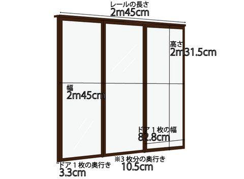 建具 3枚ガラス引き戸 レール2450mm幅 枠なしt30 引き戸 レール