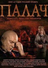 российские сериалы про казино смотреть онлайн бесплатно в хорошем качестве