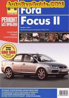 download free ford focus 2 2004 repair manual image by rh pinterest com 2004 ford focus repair manual pdf 2014 ford focus repair manual