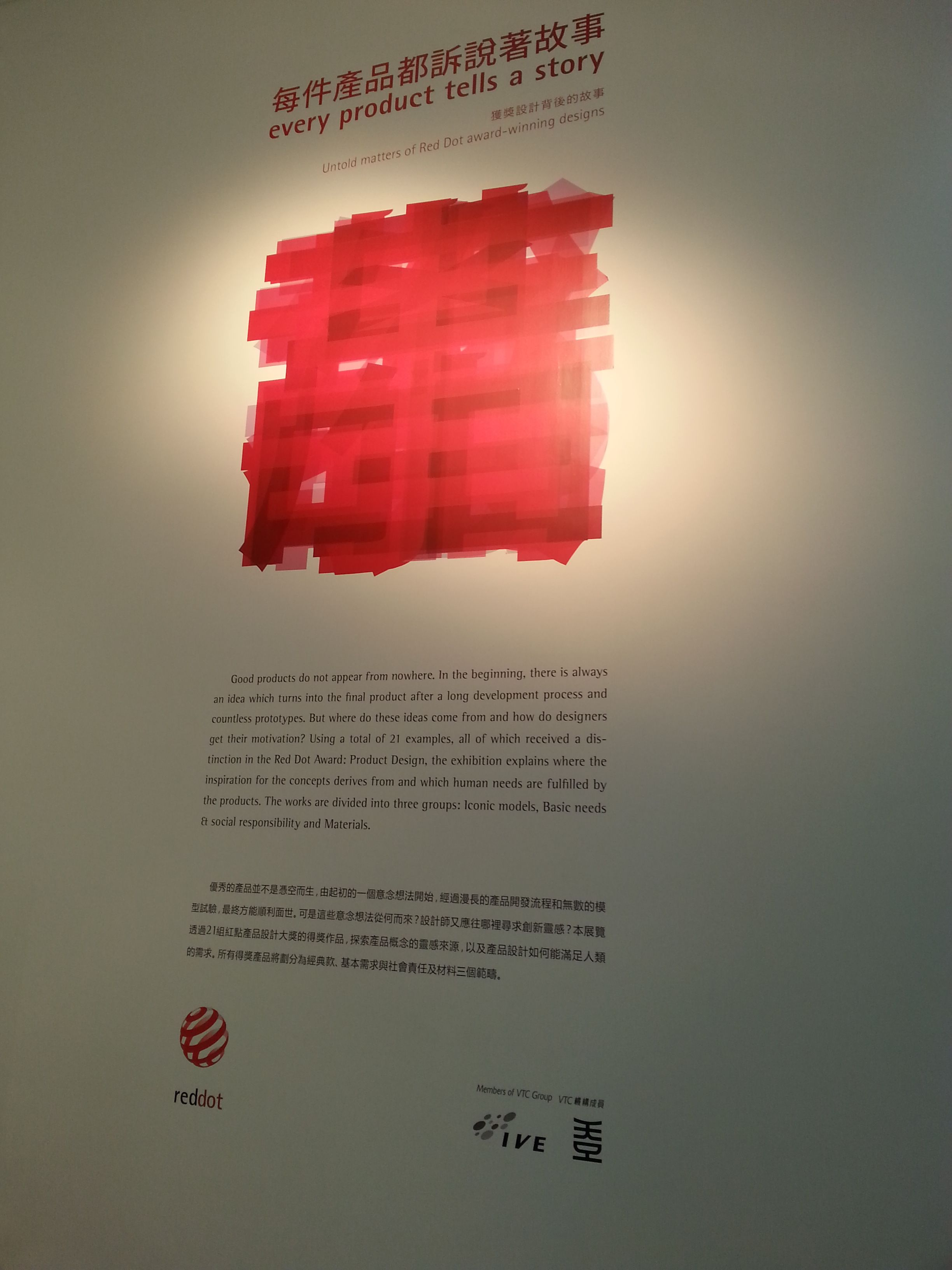 Untold Matters Of Red Dot Award Winning Designs Design Red Dots Motivation
