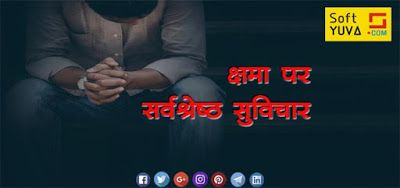 Soft Yuva 40 Forgiveness Quotes In Hindi कषम पर