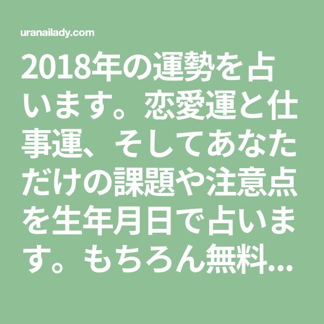 の 運勢 無料 今年 【2021年の運勢】中園ミホが四柱推命で占う2021年の恋愛・結婚・仕事