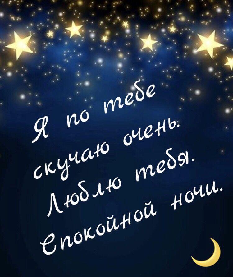 Спокойной ночи любимая моя я тебя люблю картинки