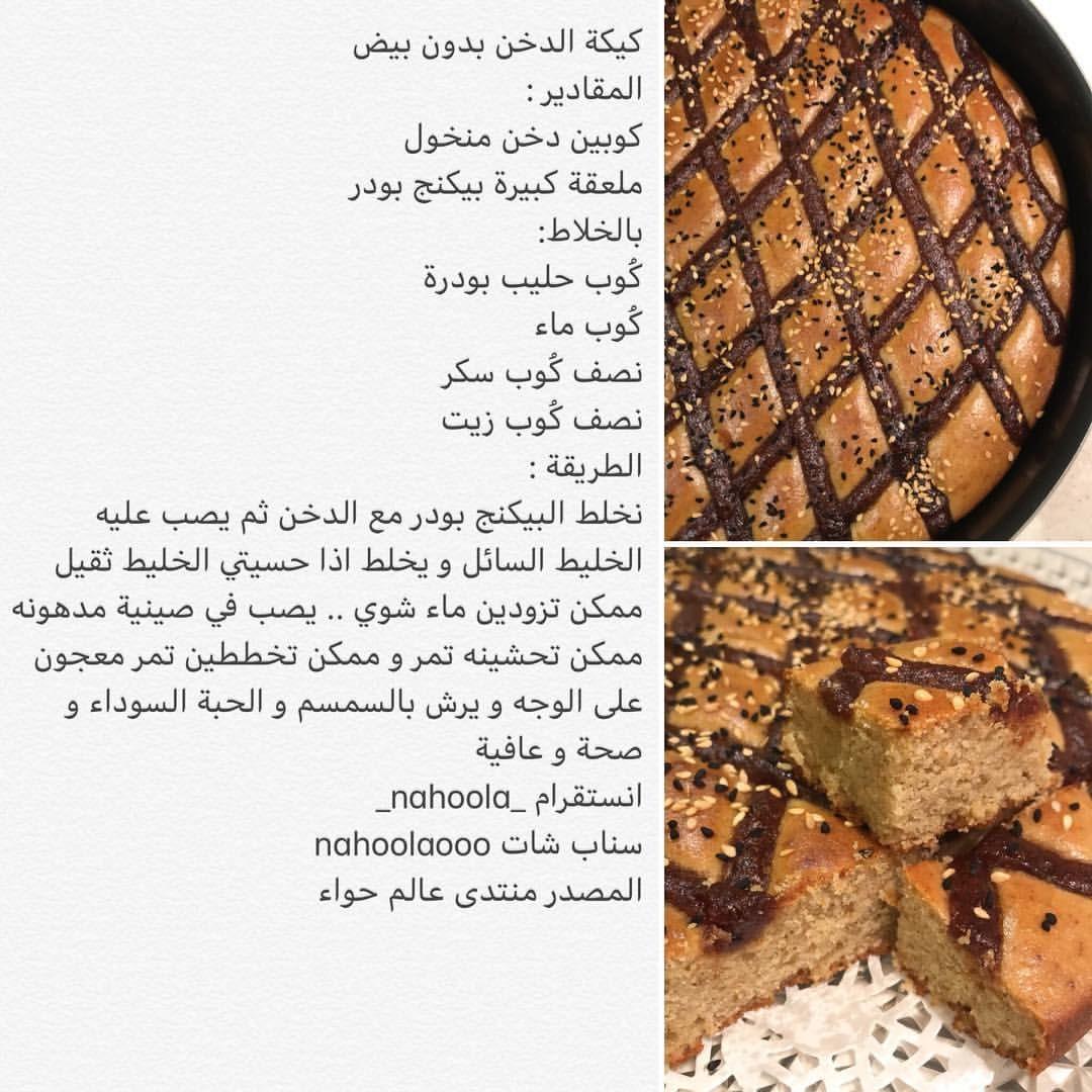 كيكة الدخن بدون بيض Arabic Food Cooking Recipes Yummy Food Dessert