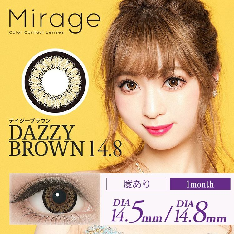 45 97 2 Contacts Daisy Brown And Daisy Grey Brown 14 8mm Grey 14 Mm Sancity 2 One Month 1 Colored Contacts Coloured Contact Lenses Contact Lenses Colored Hazel contacts are perfect option for any skin tone, many people in love with the soft and cute looking effect. 2 contacts daisy brown and daisy grey