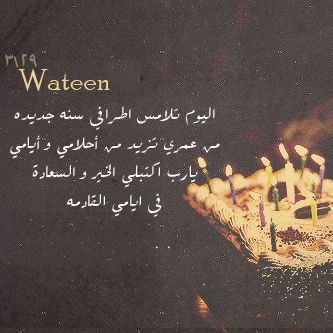 عيد ميلادي هيام Birthday Girl Quotes Sweet Quotes Friends Quotes