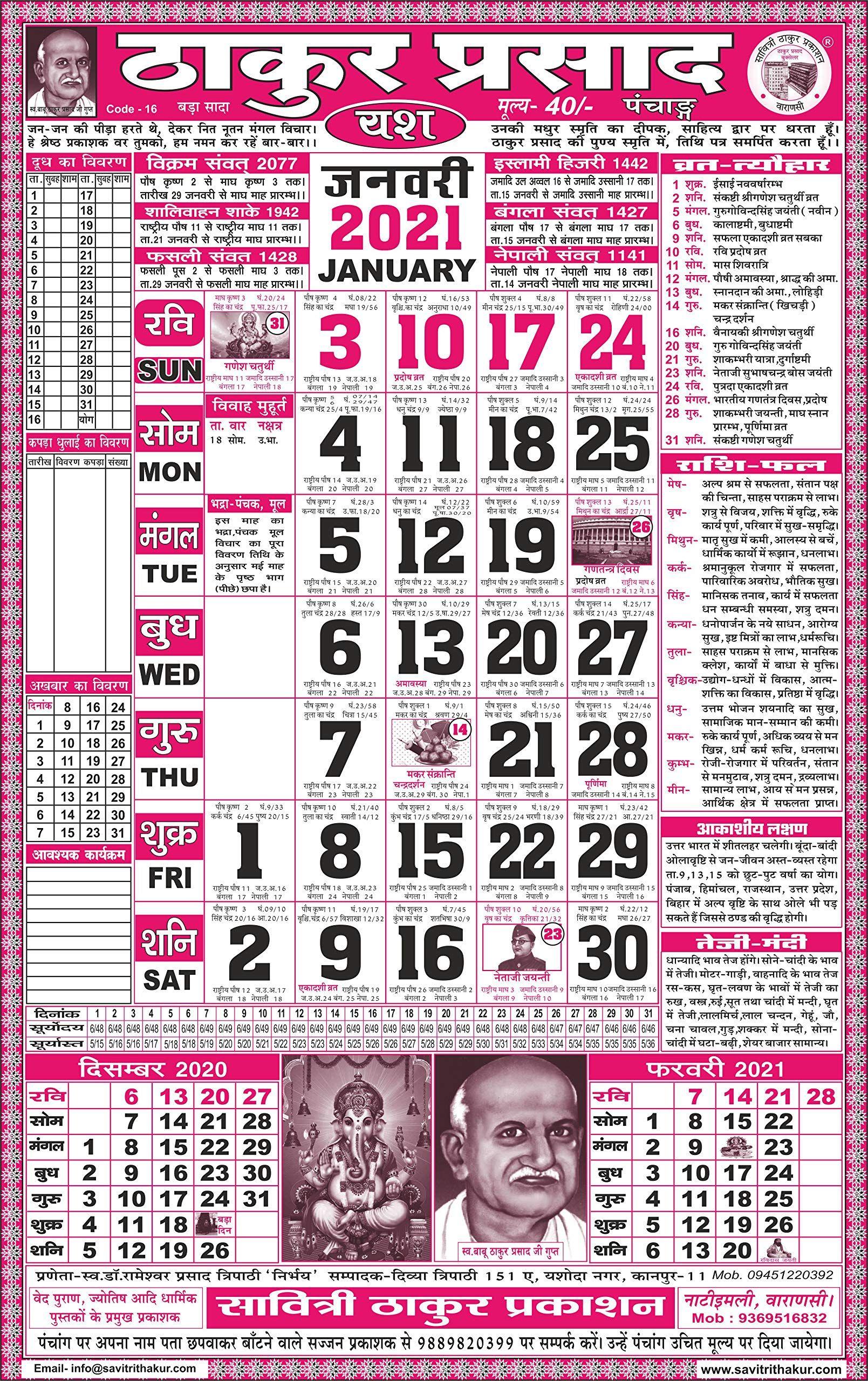 Thakur Prasad Panchang 2021 Calendar 2021 Calendar Hindu Calendar Calendar App is highly useful for hindu people also called as hindu calendar. thakur prasad panchang 2021 calendar