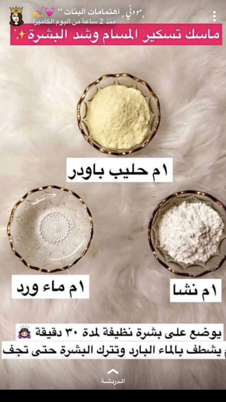 Pin By Fatimh Alsaeed On Masks And Care Pretty Skin Care Beauty Skin Care Routine Beauty Tips For Glowing Skin