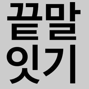 끝말 잇기 ( 쿵쿵따 ) 2.3