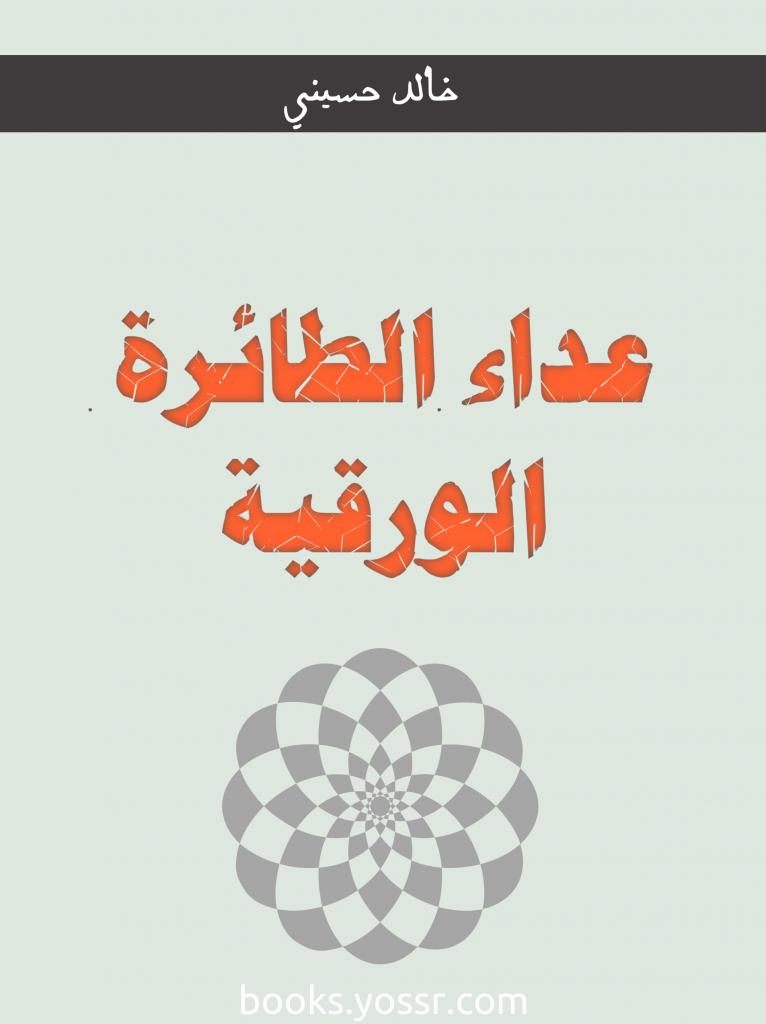 رواية عداء الطائرة الورقية Pdf خالد حسيني 2 Home Decor Decals Home Decor Decor