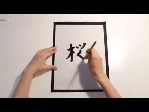 How To Write Cherry Blossom In Japanese Japanese Words Japanese Calligraphy Japanese