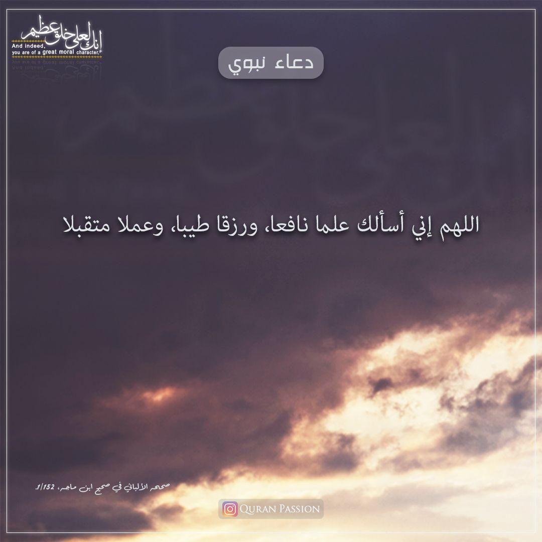 اللهم إني أسألك علما نافعا ورزقا طيبا وعملا متقبلا Quran Passion In A Heartbeat