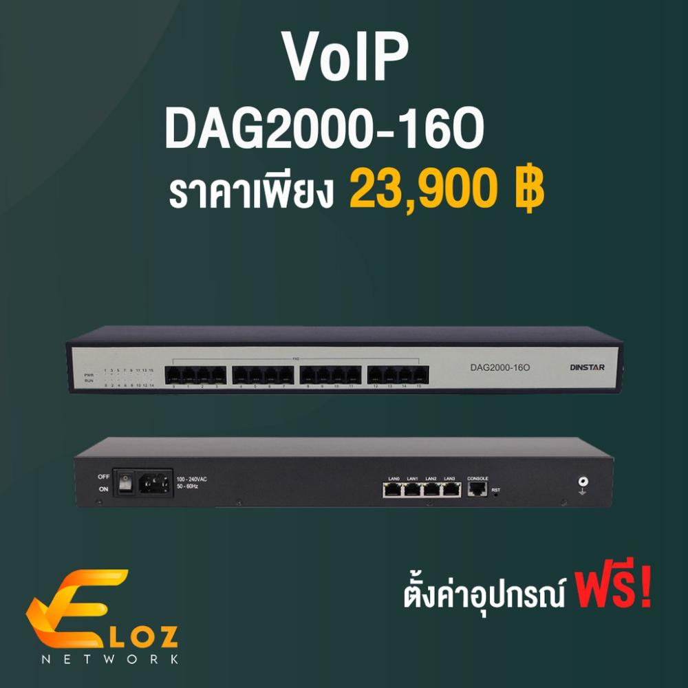 Welcome To Elozwork Dag2000 16o 16 Fxo Analog Voip Gateway Dag2000 16o Fxo Analog Voip Gateway Is A Type Of Access Gateway