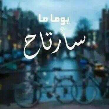 يو ما ما سأرتاح Un Dia Descansare Funny Qoutes Words Arabic Quotes