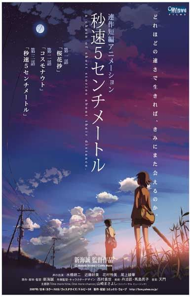 A Great Poster From 5 Centimeters Per Second - The Mind -5388