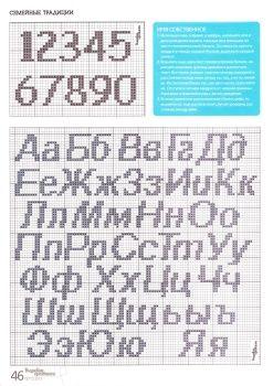 Cyrillic alphabet cross stich