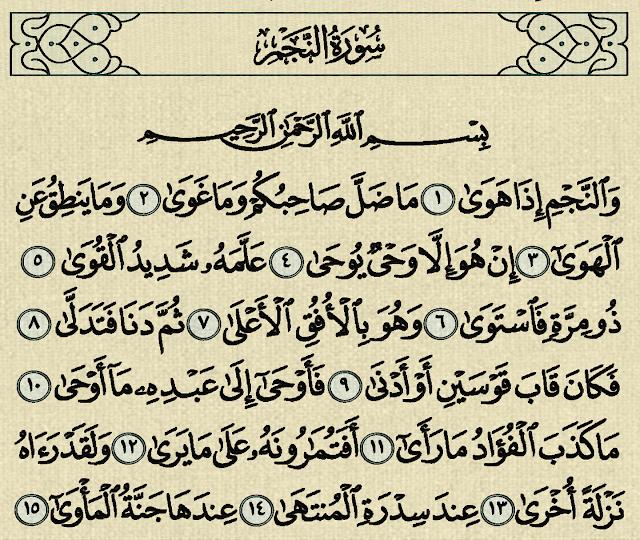 شرح وتفسير سورة النجم Surh An Najm من الآية 1 إلى الآية 26 Arabic Calligraphy Calligraphy