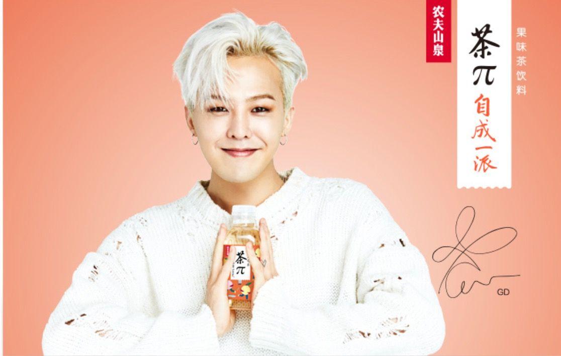 BIGBANG - Nongfu Spring | G dragon, Bigbang g dragon, Bigbang