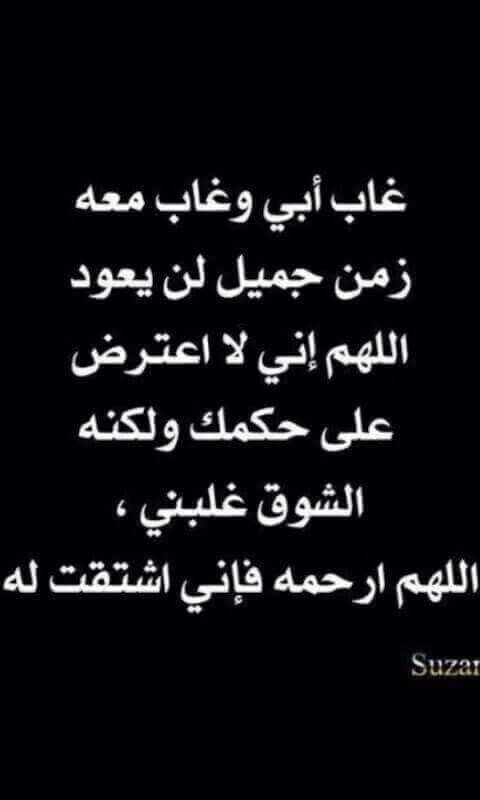 Pin By Fofo On ابي الغالي Dad Quotes Love You Dad I Miss My Dad