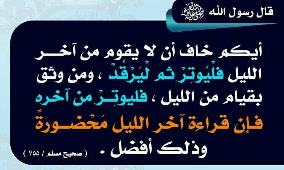 حديث صحيح Arabic Calligraphy Calligraphy