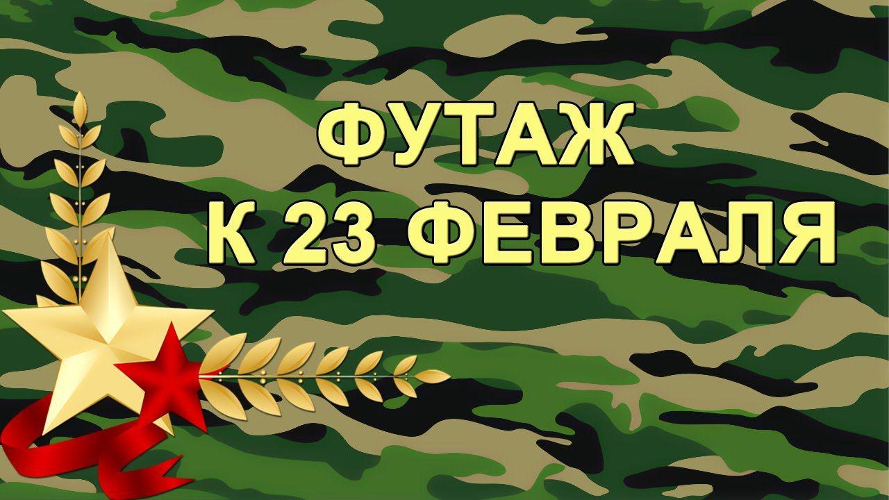Futazh Na 23 Fevralya Skachat Besplatno S Dnem Rozhdeniya Novyj God
