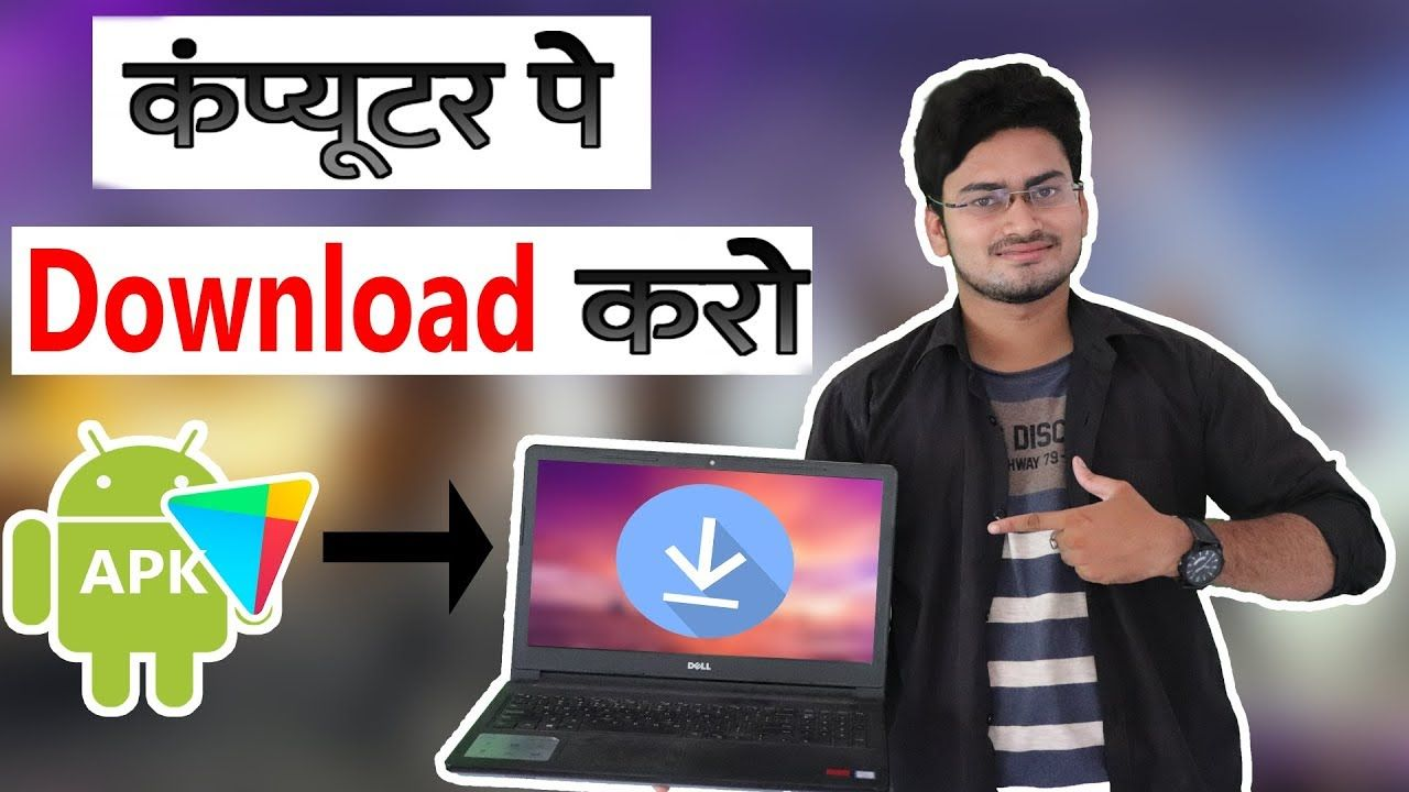 How to Download Android Apps APK Files From Google Play Store to PC (