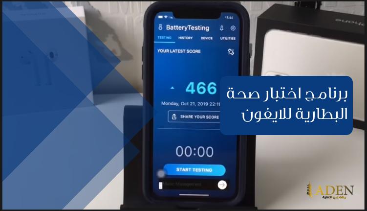 برنامج اختبار صحة البطارية للايفون Samsung Galaxy Phone Samsung Galaxy Galaxy Phone