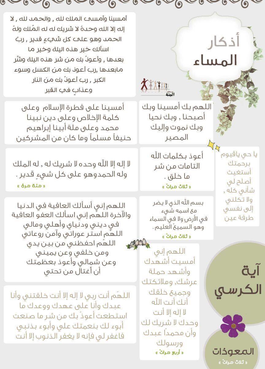 الش روق Alshor تويتر Islam Facts