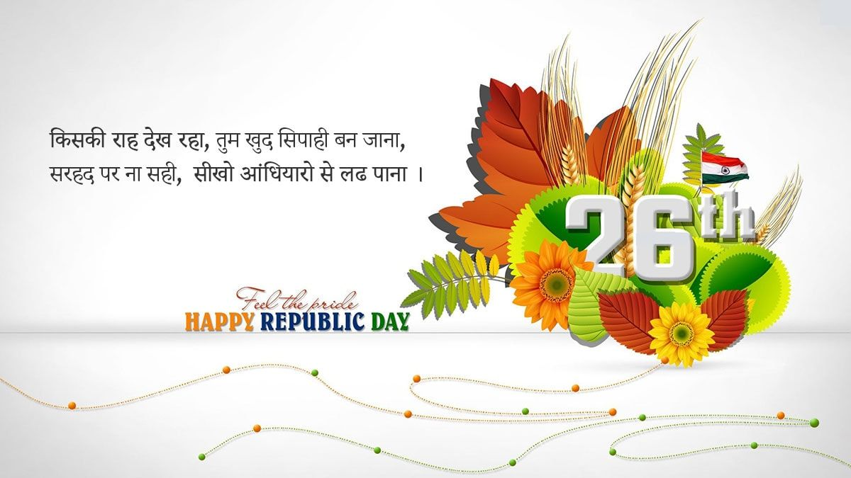 26 January Hindi Sms In Hindi Messages Wish Friend And Family With Best Collection Of Republ Happy Republic Day Wallpaper Republic Day Happy Republic Day 2017 Hindi happy republic day shayari 26