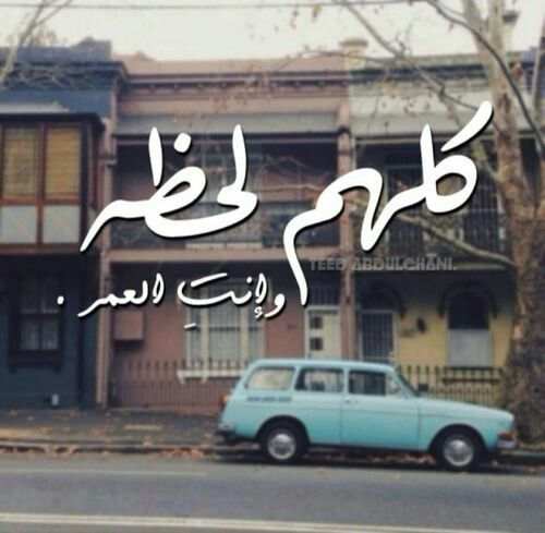 Pinterest Com Christiancross ولك العمر Pinterest Com Chr Funny Arabic Quotes Beautiful Arabic Words Romantic Words