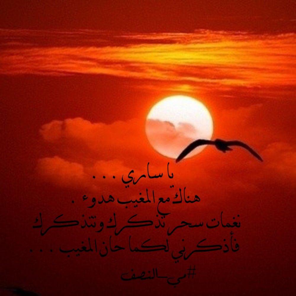 Pin By Mai Essa On صدى حكي الروح للروح كلمات عربية Celestial Poster Movie Posters