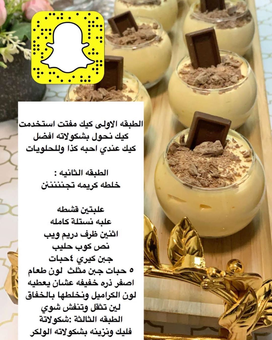 978 Likes 0 Comments الح مد لله فوق ك ل ش عور Aklat25 On Instagram وصفات منقوله Food Drinks Dessert Yummy Food Dessert Food Videos Desserts